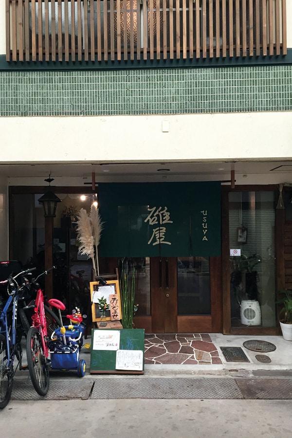 kyoto usuya restaurant anguille