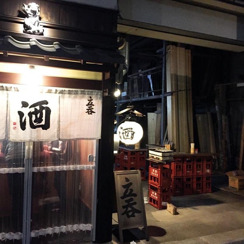 bar ikura mokuzai kyoto