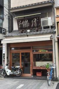 kyoto tsukimochiya